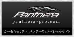 panthera-pro.com カーセキュリティ「パンテーラ」スペシャルサイト
